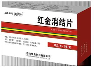美消丹 红金消结片 36片